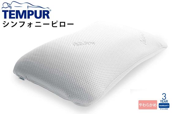 テンピュール 枕 シンフォニーピローL【送料無料】【安眠 枕】