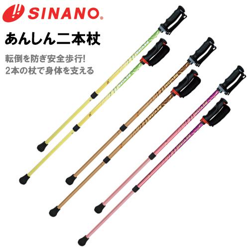 杖 あんしん二本杖(2本1組)シナノ 送料無料 ステッキ ウォーキングポール 父の日 ギフト