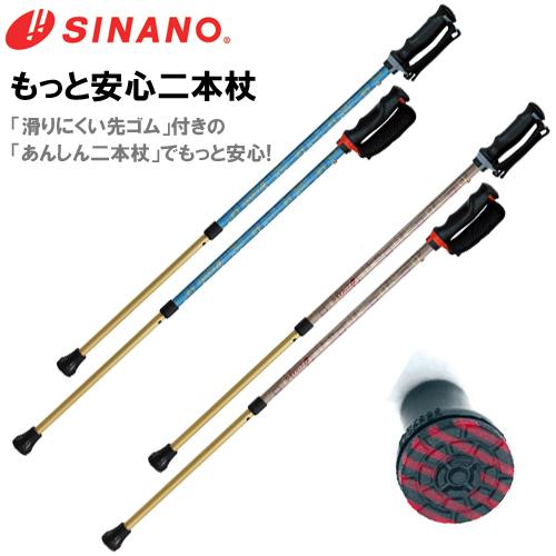杖 もっと安心2本杖(2本1組)【シナノ】【送料無料】ステッキ ウォーキングポール【smtb-u】