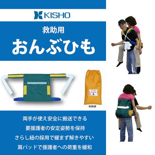 担架 大人用おんぶひも UD-002【輝章】 【送料無料】【担架】【簡易担架】【救助用】【救護用】