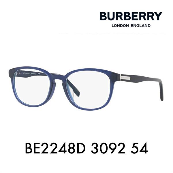 度なし1.55レンズ交換+0円 バーバリー 伊達 メガネ 眼鏡 サングラス BE2248D 3092 54 BURBERRY ウェリントン