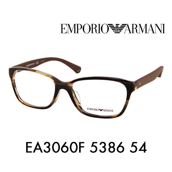 度なし1.55レンズ交換+0円 エンポリオアルマーニ 伊達 メガネ 眼鏡 サングラス EA3060F 5386 54 EMPORIO ARMANI UVカット フルフィットモデル