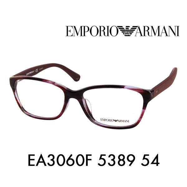 度なし1.55レンズ交換+0円 エンポリオアルマーニ 伊達 メガネ 眼鏡 サングラス EA3060F 5389 54 EMPORIO ARMANI UVカット フルフィットモデル