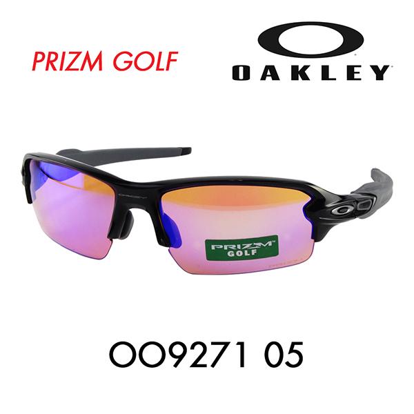オークリー フラック2.0 サングラス OO9271-05 OAKLEY アジアフィット FLAK 2.0 プリズムゴルフ PRIZM GOLF メガネフレーム 伊達メガネ 眼鏡