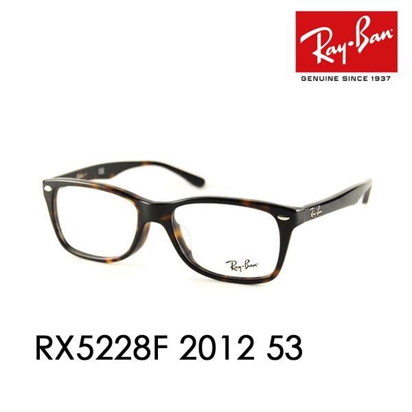 度なし1.55レンズ交換+0円 レイバン メガネ フレーム RX5228F 2012 53 Ray-Ban バネ丁番