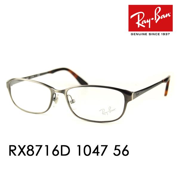 度なし1.55レンズ交換+0円 レイバン メガネ フレーム RX8716D 1047 56 Ray-Ban TITANIUM・チタン・軽量