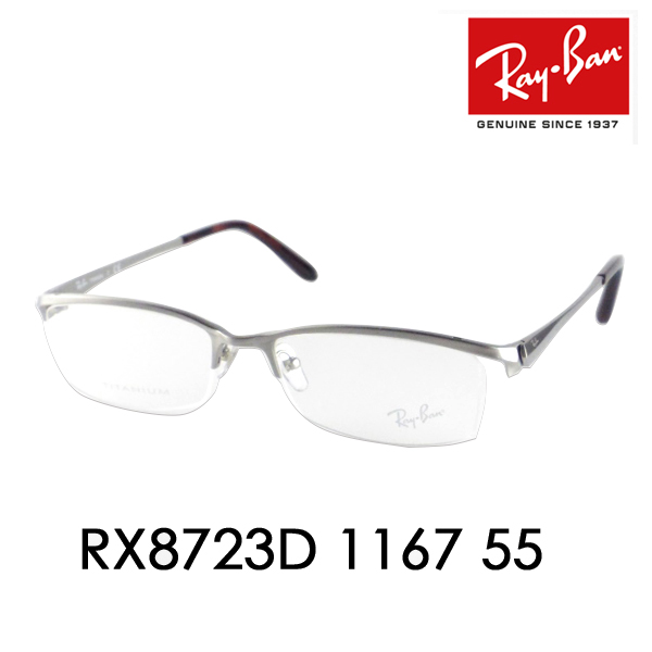 度なし1.55レンズ交換+0円 レイバン メガネ フレーム RX8723D 1167 55 Ray-Ban TITANIUM・チタン・軽量