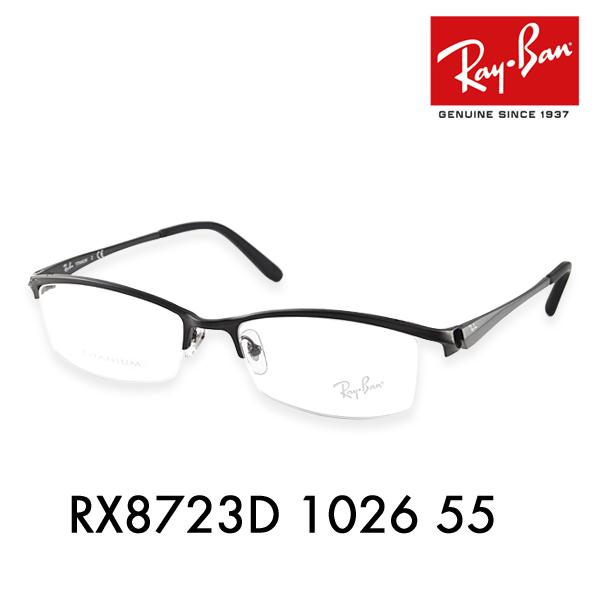 度なし1.55レンズ交換+0円 レイバン メガネ フレーム RX8723D 1026 55 Ray-Ban TITANIUM・チタン・軽量