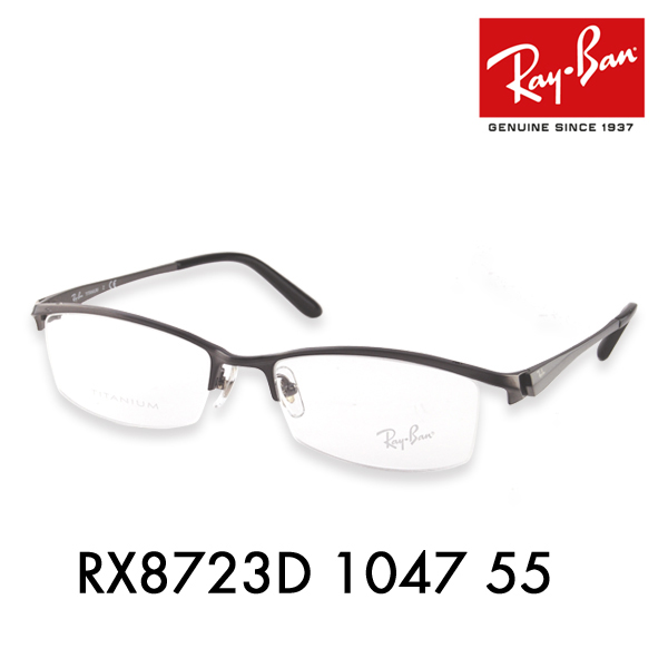 7d738a85e3a Ray-Ban ( Ray Ban ) eyeglass frames RX8723D1047 55 Ray-Ban exclusive case  with TITANIUM and titanium  amp  lightweight frame color  brushed gunmetal  metal