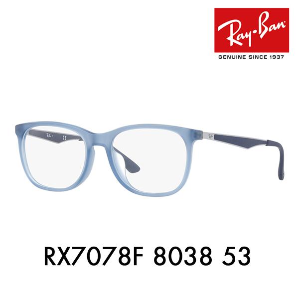 レイバン メガネ フレーム RX7078F 8038 53 Ray-Ban ウェリントン フルフィット