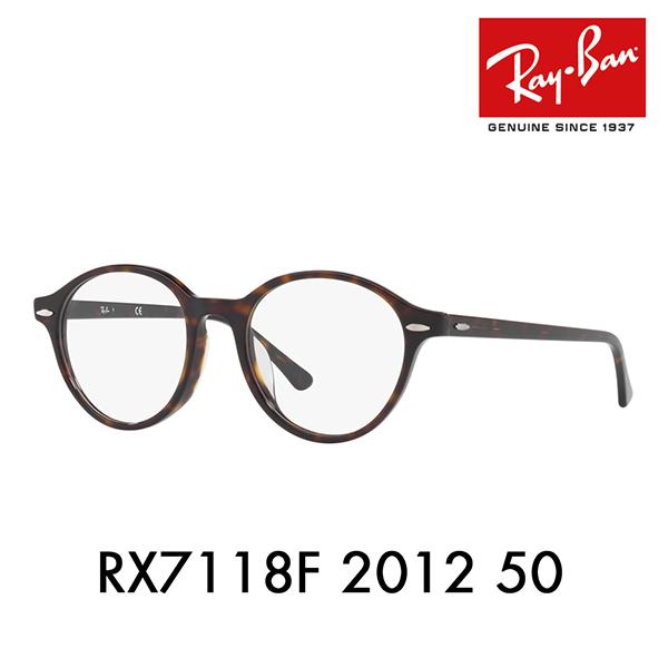 レイバン メガネ フレーム RX7118F 2012 50 Ray-Ban ハイストリート ディーン ラウンド フルフィット HIGHSTREET DEAN