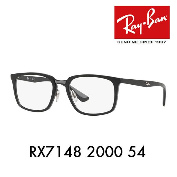 レイバン メガネ フレーム RX7148 2000 54 Ray-Ban スクエア セル