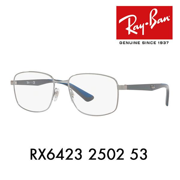 レイバン メガネ フレーム RX6423 2502 53 Ray-Ban スクエア メタル