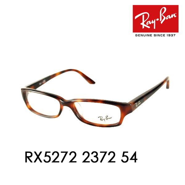 度なし1.55レンズ交換+0円 レイバン メガネ フレーム RX5272 2372 54 Ray-Ban 伊達メガネ 眼鏡