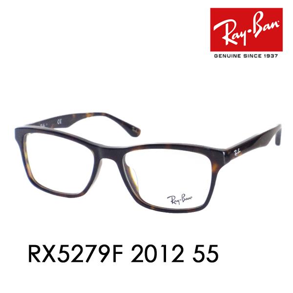 度なし1.55レンズ交換+0円 レイバン メガネ フレーム RX5279F 2012 55 Ray-Ban フルフィッティングモデル