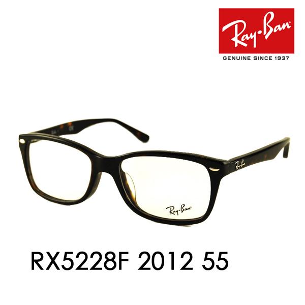 レイバン メガネ フレーム RX5228F 2012 55 Ray-Ban フルフィッティングモデル