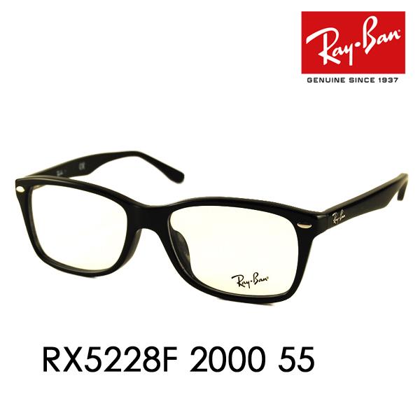 度なし1.55レンズ交換+0円 レイバン メガネ フレーム RX5228F 2000 55 Ray-Ban フルフィッティングモデル