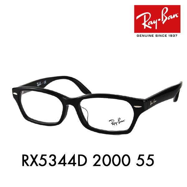 レイバン メガネ フレーム RX5344D 2000 55 Ray-Ban アジアンデザインモデル