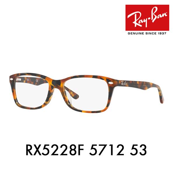 レイバン メガネ フレーム RX5228F 5712 53 Ray-Ban スクエア フルフィット
