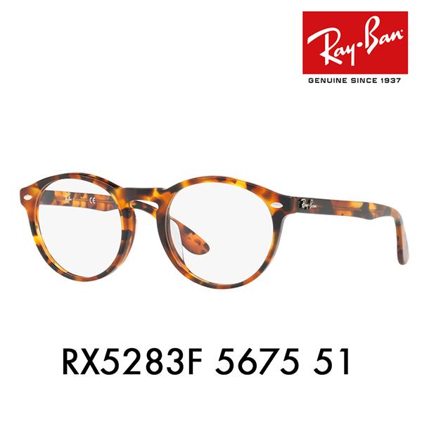 レイバン メガネ フレーム RX5283F 5675 51 Ray-Ban ラウンド クラシック フルフィット