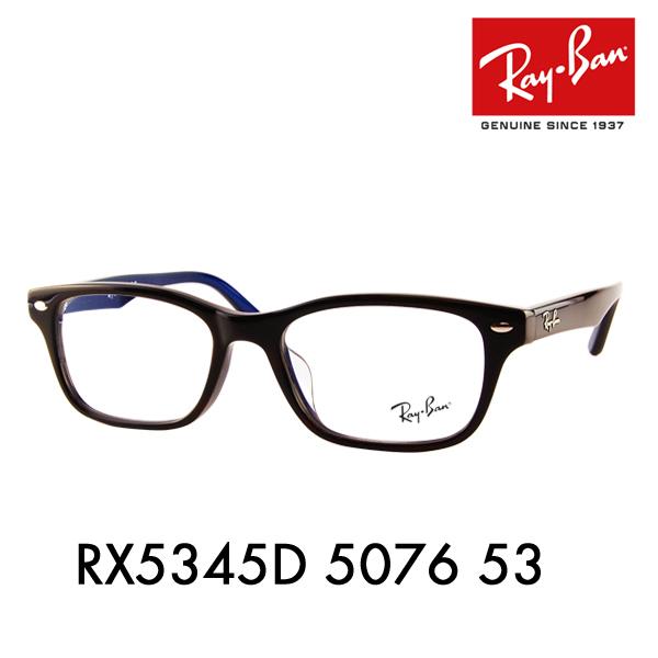 度なし1.55レンズ交換+0円 レイバン メガネ フレーム RX5345D 5076 53 Ray-Ban アジアンフィット