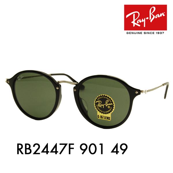 レイバン サングラス RB2447F 901 49 Ray-Ban 伊達メガネ 眼鏡