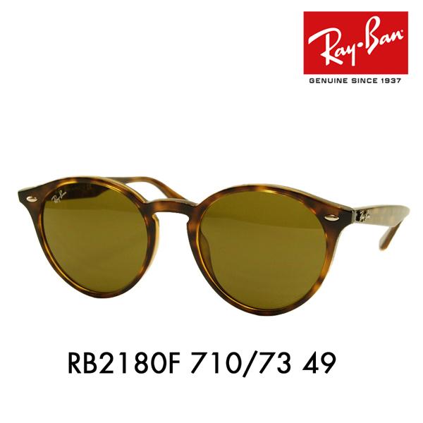 【店内最大pt20倍 ~5/8 9:59】レイバン サングラス RB2180F 710/73 49 Ray-Ban 伊達メガネ 眼鏡 ボストン ラウンド フルフィットモデル