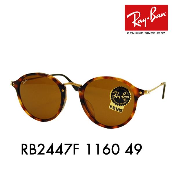 レイバン サングラス RB2447F 1160 49 Ray-Ban 伊達メガネ 眼鏡 ラウンド クラシック