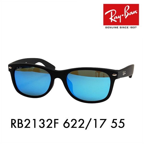 レイバン ニューウェイファーラー サングラス RB2132F 622/17 55 Ray-Ban 伊達メガネ 眼鏡 NEW WAYFARER