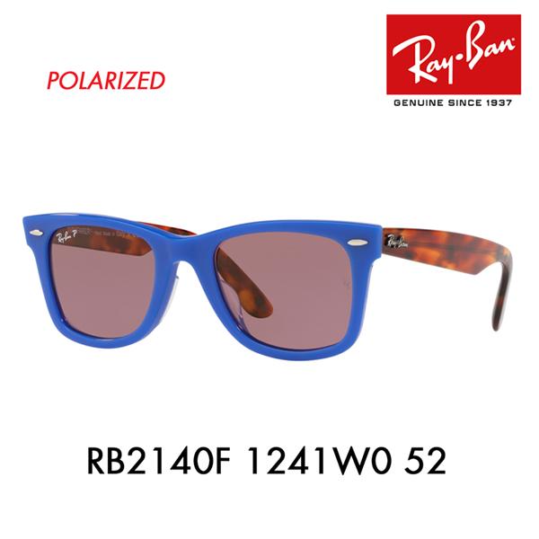 【店内最大PT20倍 ~3/27 9:59】レイバン ウェイファーラー サングラス RB2140F 1241W0 52 Ray-Ban フルフィット 偏光 ライトカラーレンズ WAYFARER 伊達メガネ 眼鏡