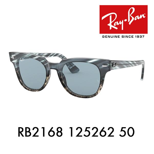 レイバン サングラス RB2168 125262 50 メテオール クラシック METEOR CLASSIC 伊達メガネ 眼鏡