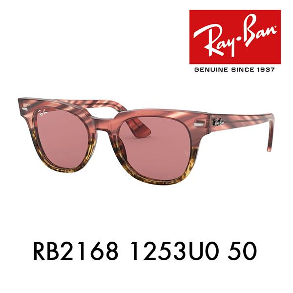 レイバン サングラス RB2168 1253U0 50 メテオール クラシック METEOR CLASSIC 伊達メガネ 眼鏡 調光