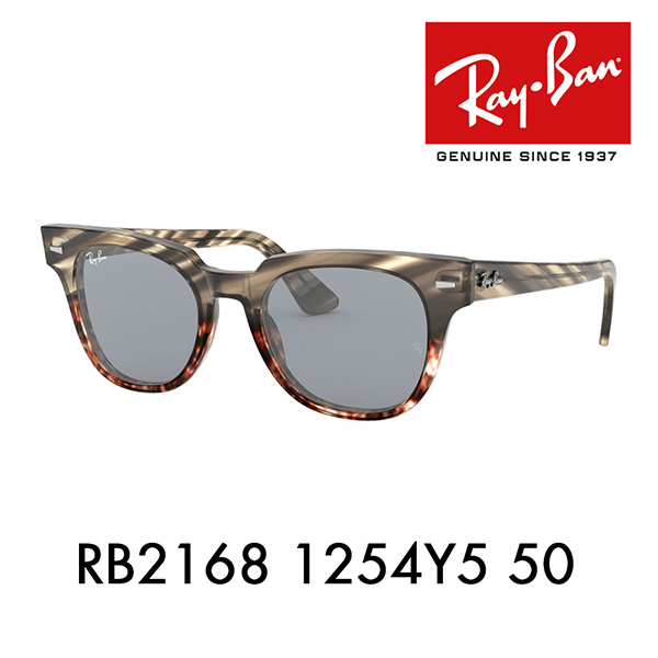 レイバン サングラス RB2168 1254Y5 50 メテオール クラシック METEOR CLASSIC 伊達メガネ 眼鏡
