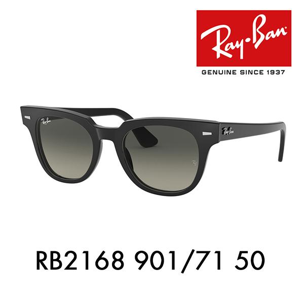 レイバン サングラス RB2168 901/71 50 メテオール クラシック METEOR CLASSIC 伊達メガネ 眼鏡
