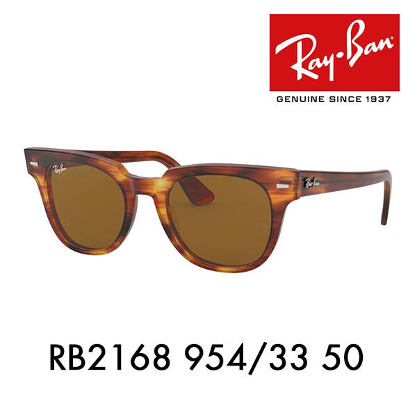 レイバン サングラス RB2168 954/33 50 メテオール クラシック METEOR CLASSIC 伊達メガネ 眼鏡