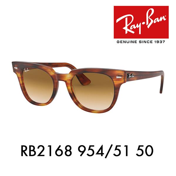 レイバン サングラス RB2168 954/51 50 メテオール クラシック METEOR CLASSIC 伊達メガネ 眼鏡
