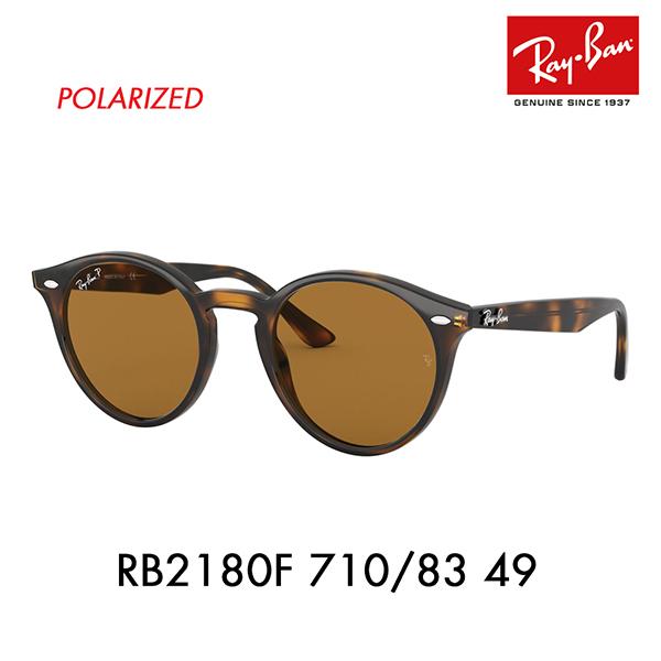 【店内最大ポイント20倍 ~9/3 9:59】レイバン サングラス RB2180F 710/83 Ray-Ban ボストン ラウンド フルフィットモデル 偏光 伊達メガネ 眼鏡