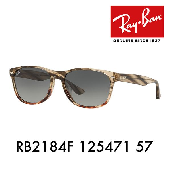 レイバン サングラス RB2184F 125471 57 Ray-Ban ウェリントン フルフィット HIGHSTREET 伊達メガネ 眼鏡