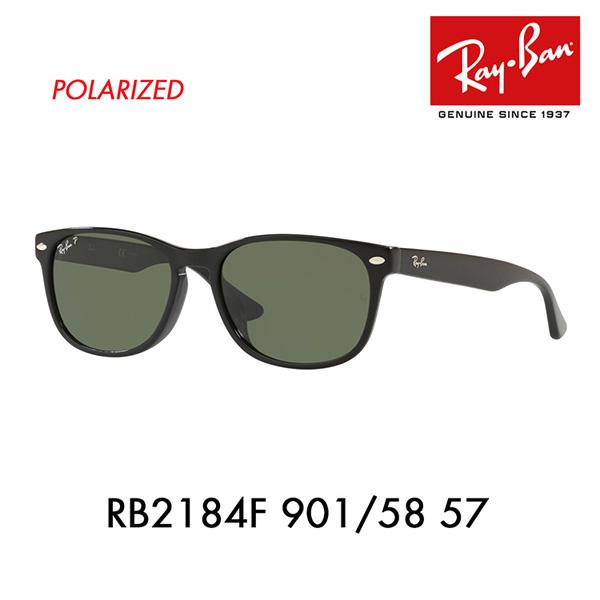 レイバン サングラス RB2184F 901/58 57 Ray-Ban ウェリントン フルフィット HIGHSTREET 偏光 伊達メガネ 眼鏡