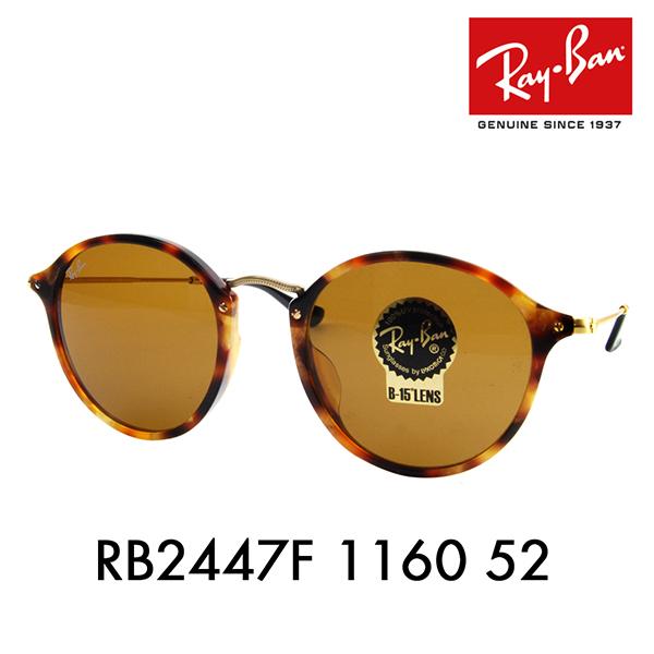 【店内最大pt20倍 ~5/8 9:59】レイバン サングラス RB2447F 1160 52 Ray-Ban 伊達メガネ 眼鏡 ラウンド フレック ROUND FLECK