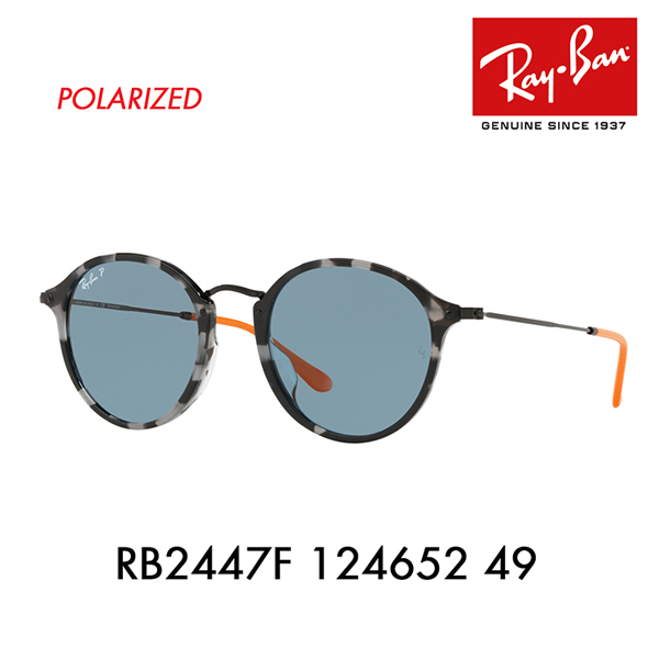 レイバン サングラス RB2447F 124652 49 Ray-Ban ラウンド フレック フルフィット ライトカラーレンズ 偏光 ROUND FLECK ICONS