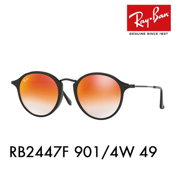 【店内最大pt20倍 ~5/8 9:59】レイバン サングラス RB2447F 901/4W 49 Ray-Ban 伊達メガネ 眼鏡 ラウンド ROUND