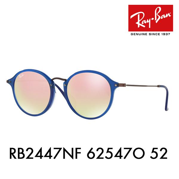 【期間限定50%off】レイバン サングラス RB2447NF 62547O 52 Ray-Ban 伊達メガネ 眼鏡 フルフィット ボストン