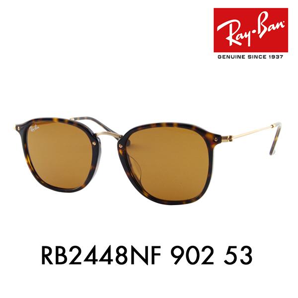 【店内最大pt20倍 ~4/24 9:59】レイバン サングラス RB2448NF 902 53 Ray-Ban 伊達メガネ 眼鏡 フルフィット