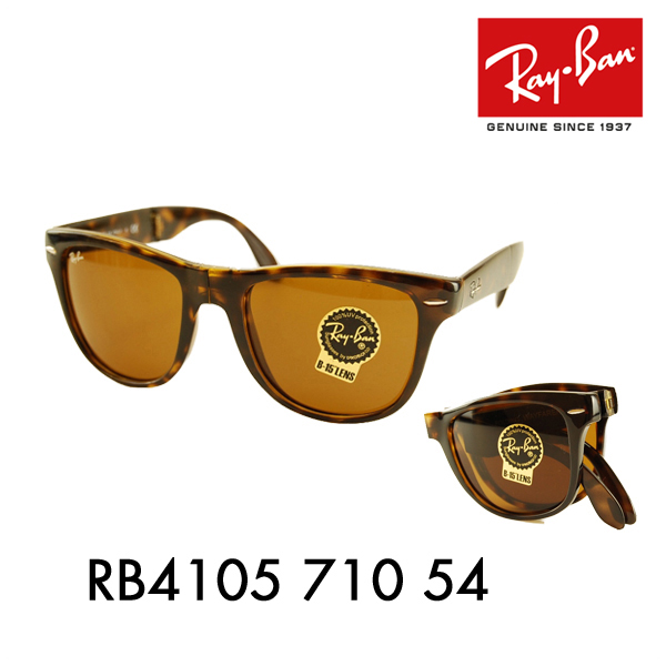 【店内最大ポイント20倍 ~9/3 9:59】レイバン ウェイファーラー サングラス RB4105 710 54 Ray-Ban 伊達メガネ 眼鏡 WAYFARER フォールディング