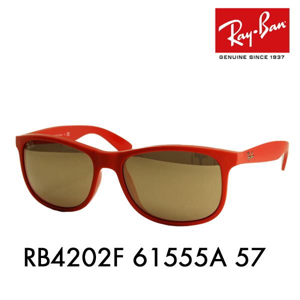 【OUTLET★SALE】アウトレット セール レイバン アンディ サングラス RB4202F 61555A 57 Ray-Ban 伊達メガネ 眼鏡 ANDY フルフィットモデル