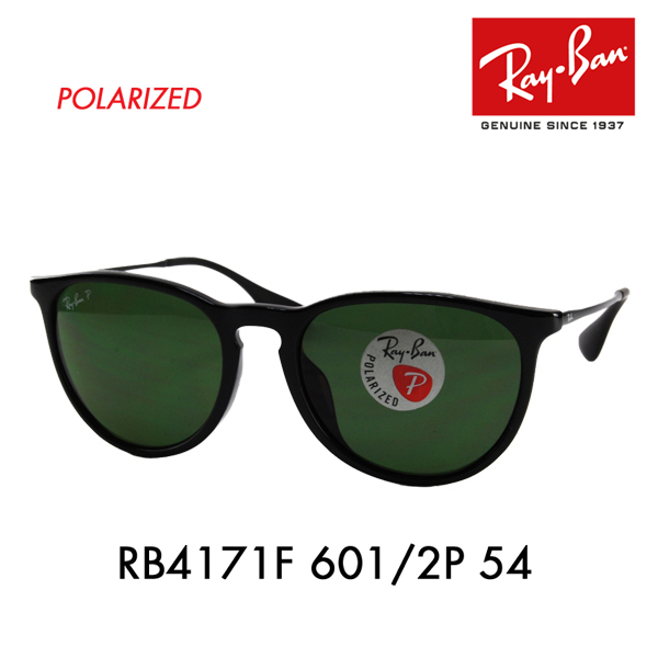 【店内最大pt20倍 ~5/8 9:59】レイバン エリカ サングラス RB4171F 601/2P 54 Ray-Ban 伊達メガネ 眼鏡 ERIKA フルフィット 偏光レンズ