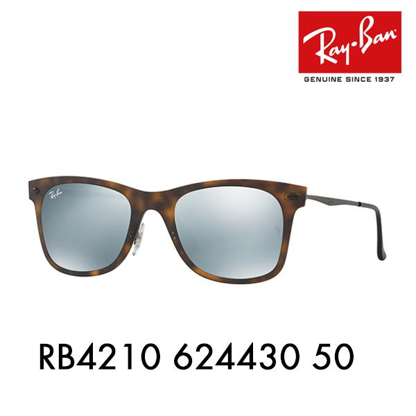 レイバン ウェイファーラー メガネ RB4210 624430 50 Ray-Ban 伊達メガネ 眼鏡 ライトレイ ウェイファーラー RightRay WAYFARER