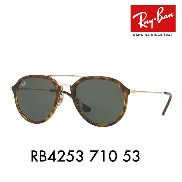 レイバン サングラス RB4253 710 53 Ray-Ban ダブルブリッジ
