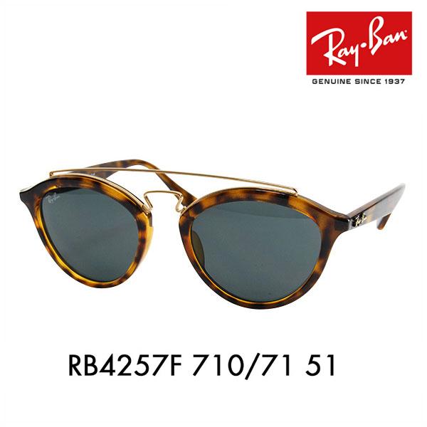 【店内最大pt20倍 ~5/8 9:59】レイバン サングラス RB4257F 710/71 51 Ray-Ban 伊達メガネ 眼鏡 ラウンド ダブルブリッジ
